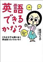 表紙: 英語できるかな? これからでも間に合う英会話コミックエッセイ (文春e-book) | 高世 えり子
