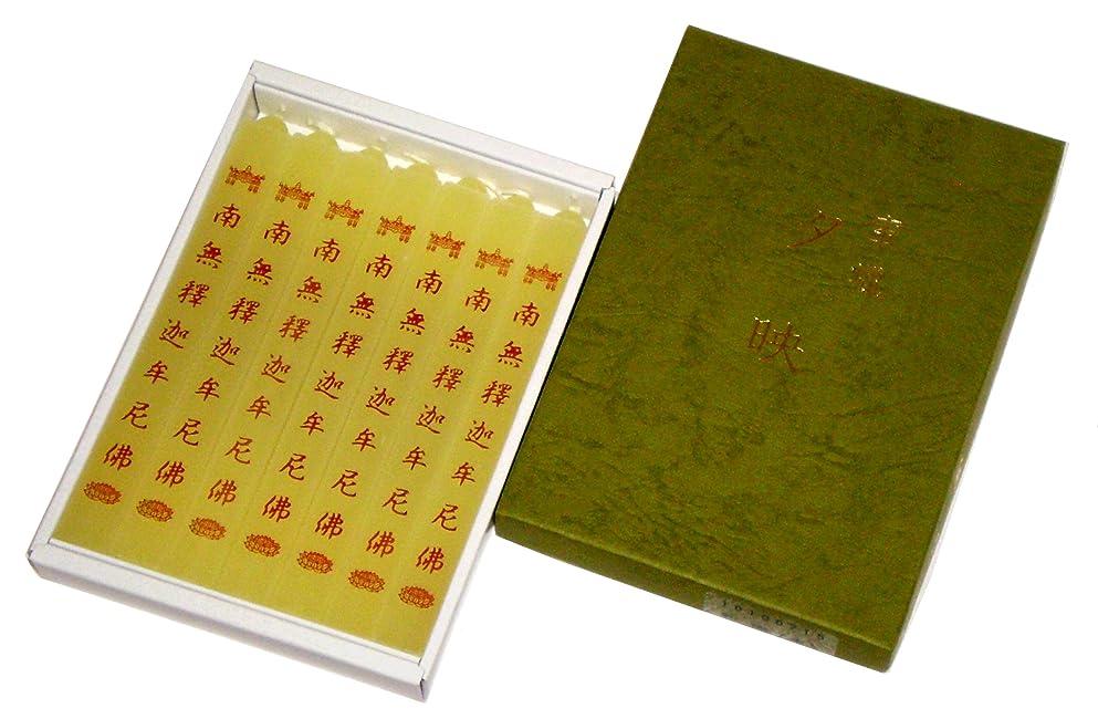 マニア報告書贈り物鳥居のローソク 蜜蝋夕映 釈迦 7本入 紙箱 #100715