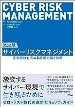 表紙: 決定版 サイバーリスクマネジメント | 大河内智秀