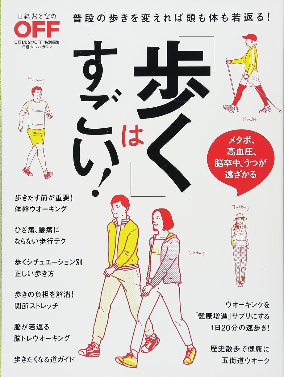 署名幹ピル「歩く」はすごい! (日経ホームマガジン)