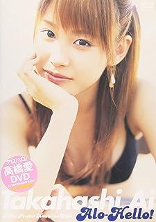 アロハロ!高橋愛 DVD