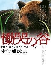 表紙: 慟哭の谷(第7刷)【HOPPAライブラリー】   木村盛武