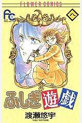 ふしぎ遊戯(8) (フラワーコミックス) Kindle版