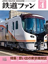 表紙: 鉄道ファン 2020年 04月号 [雑誌] | 鉄道ファン編集部