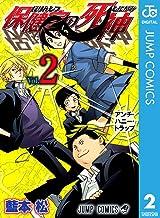 表紙: 保健室の死神 2 (ジャンプコミックスDIGITAL) | 藍本松