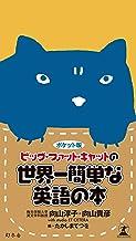 表紙: ポケット版 ビッグ・ファット・キャットの世界一簡単な英語の本 | 向山貴彦