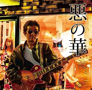 eliya with 放蕩庵 3rd Album「悪の華」