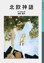 表紙: 北欧神話 (岩波少年文庫) | P.コラム