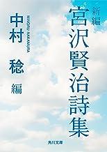 表紙: 新編 宮沢賢治詩集 (角川文庫) | 中村 稔
