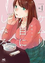 表紙: ケムリが目にしみる 1巻 (まんがタイムコミックス) | 飯田ヨネ