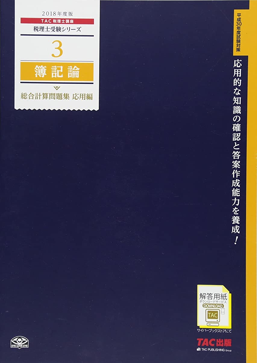 怠けたばかげた半導体税理士 3 簿記論 総合計算問題集 応用編 2018年度 (税理士受験シリーズ)