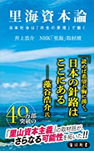 表紙: 里海資本論 日本社会は「共生の原理」で動く (角川新書) | 井上 恭介