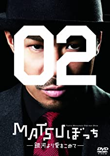 Theatrical Play (Toshio Matsumoto) - Matsumoto Toshio One-Man Show Matsu Bocchi 02 - Ginga Yori Ai Wo Komete - [Japan DVD] TCED-1665