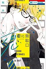 恋に無駄口 4 (花とゆめコミックス) Kindle版