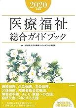 医療福祉総合ガイドブック 2020年度版