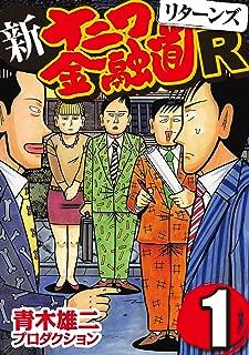 新ナニワ金融道R(リターンズ) 1