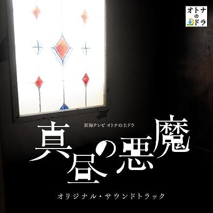 東海テレビオトナの土ドラ「真昼の悪魔」オリジナル・サウンドトラック
