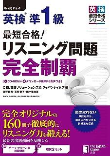 (CD-ROM1枚&無料音声DLつき) 最短合格! 英検準1級 リスニング問題 完全制覇