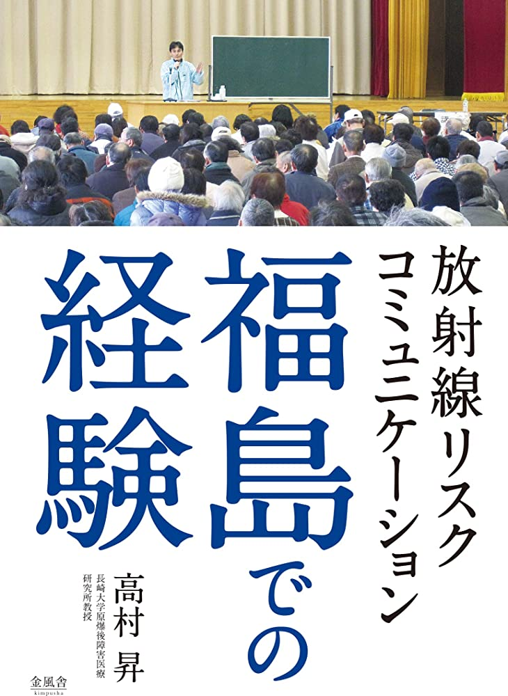 大騒ぎ所有者不適放射線リスクコミュニケーション:福島での経験