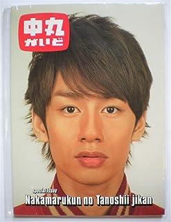 KAT-TUN [中丸がいど/NAKA-MARU] 中丸雄一 公式グッズ
