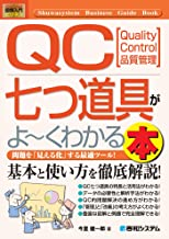 表紙: 図解入門ビジネス QC七つ道具がよ~くわかる本 | 今里健一郎