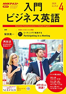 NHKラジオ 入門ビジネス英語 2019年 4月号 [雑誌] (NHKテキスト)
