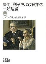 表紙: 雇用,利子および貨幣の一般理論 (上) (岩波文庫) | 間宮 陽介