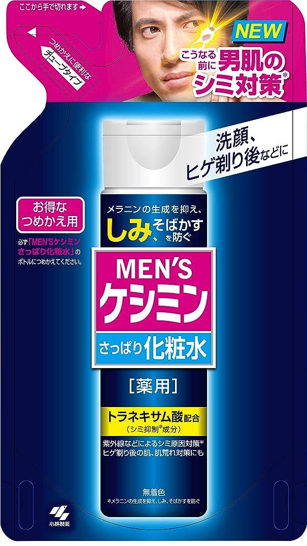 広大な割合束メンズケシミン化粧水 男のシミ対策 詰め替え用 140ml 【医薬部外品】
