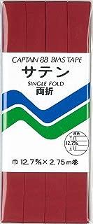CAPTAIN88 サテンバイアス両折 巾12.7mm×2.75m巻 【col.614】