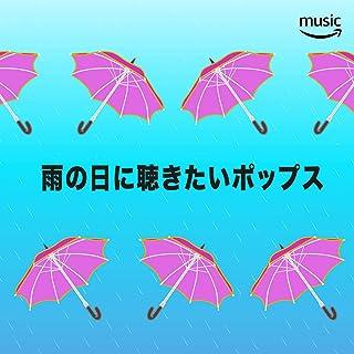 雨の日に聴きたいポップス