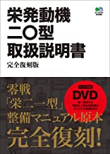 表紙: 栄発動機二〇型取扱説明書 完全復刻版 エイムック | ムック編集部