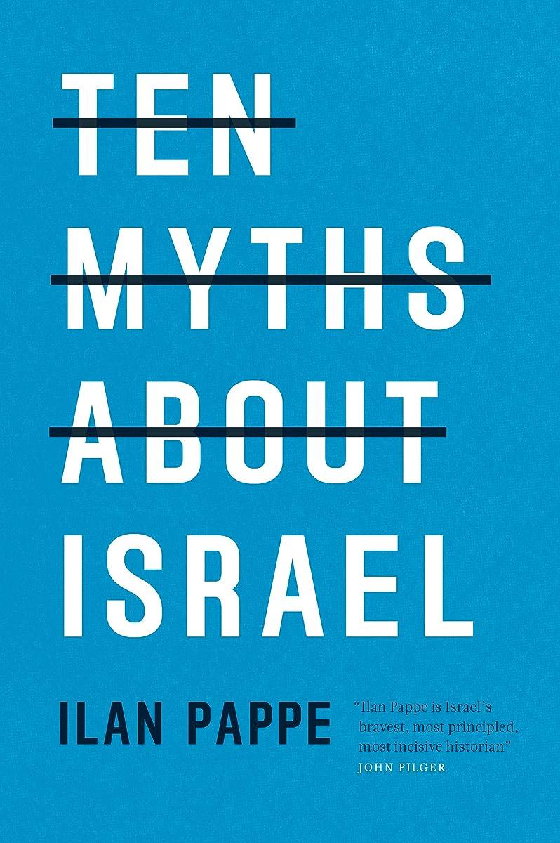 議会経験的に対処するTen Myths About Israel (English Edition)
