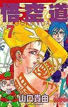 表紙: 悟空道 7 (少年チャンピオン・コミックス)   山口貴由