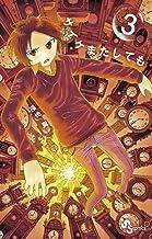 表紙: サイケまたしても(3) (少年サンデーコミックス)   福地翼