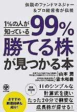 表紙: 1%の人が知っている99%勝てる株が見つかる本 | 皆木和義