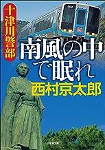 表紙: 十津川警部 南風の中で眠れ (小学館文庫) | 西村京太郎