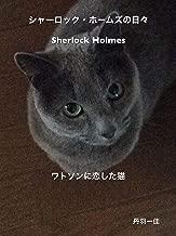 シャーロック・ホームズの日々 Sherlock Holmes: ワトソンに恋した猫