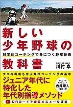 表紙: 新しい少年野球の教科書 科学的コーチングで身につく野球技術 | 川村 卓