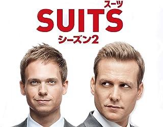 SUITS/スーツ シーズン2 (字幕版)