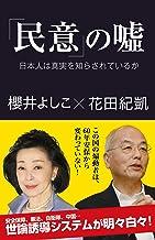 表紙: 「民意」の嘘 日本人は真実を知らされているか (産経セレクト) | 櫻井よしこ