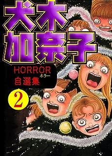 犬木加奈子ホラー自選集 2