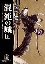 表紙: 混沌の城(下) (光文社文庫) | 夢枕 獏