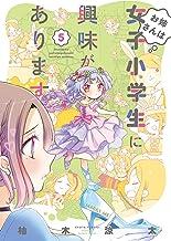 表紙: お姉さんは女子小学生に興味があります。【特典ペーパー付き】 (5) (バンブーコミックス) | 柚木涼太