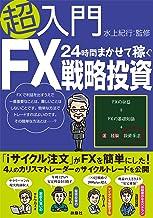 表紙: 超入門24時間まかせて稼ぐFX戦略投資 (SPA!BOOKS) | 水上 紀行