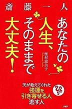 表紙: 斎藤一人 あなたの人生、そのままで大丈夫! 天が教えてくれた強運を引き寄せる人 逃がす人 | 柴村 恵美子