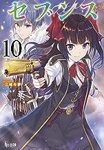 表紙: セブンス 10 (ヒーロー文庫) | ともぞ