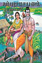 Best ramayanam book in tamil Reviews