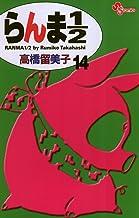 らんま1/2〔新装版〕(14) (少年サンデーコミックス)