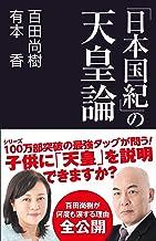 「日本国紀」の天皇論 (産経セレクト S 16)