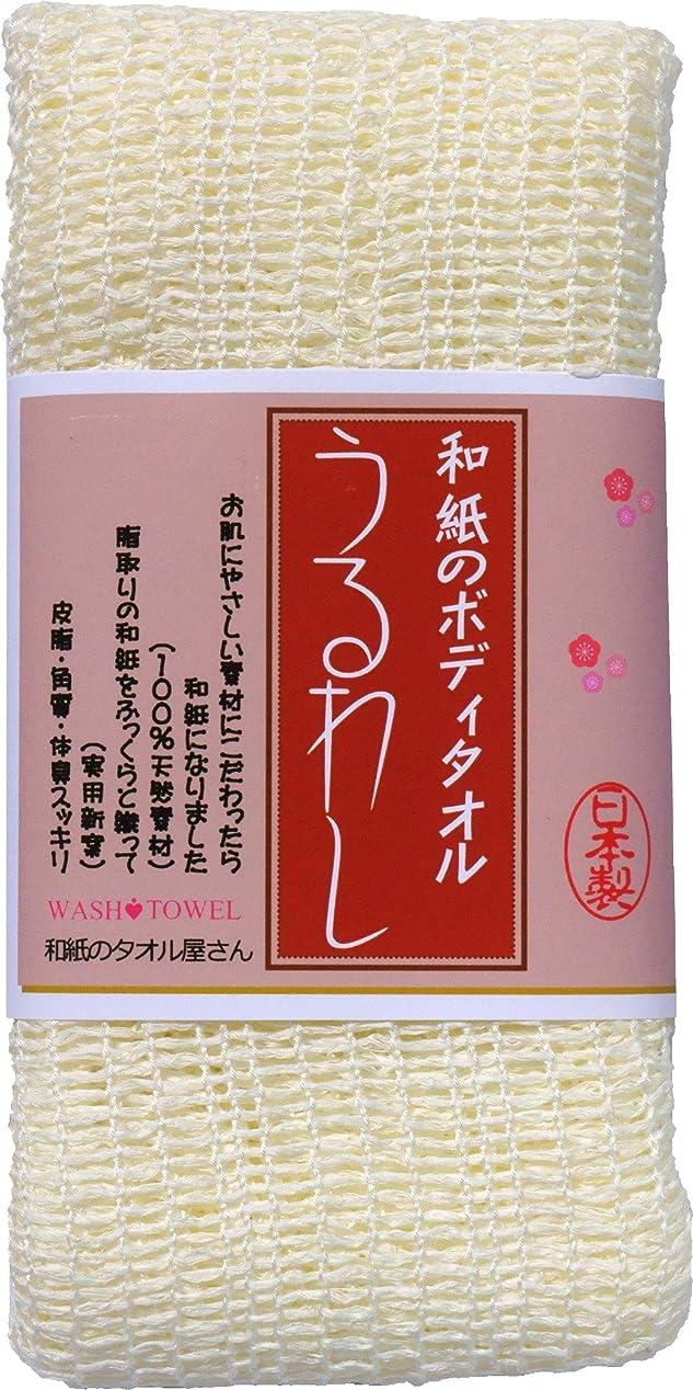 万一に備えてコンプリート閉塞和紙タオル 「うるわし」 ボディタオル あぶら取り 垢すり 日本製 :クリーム色